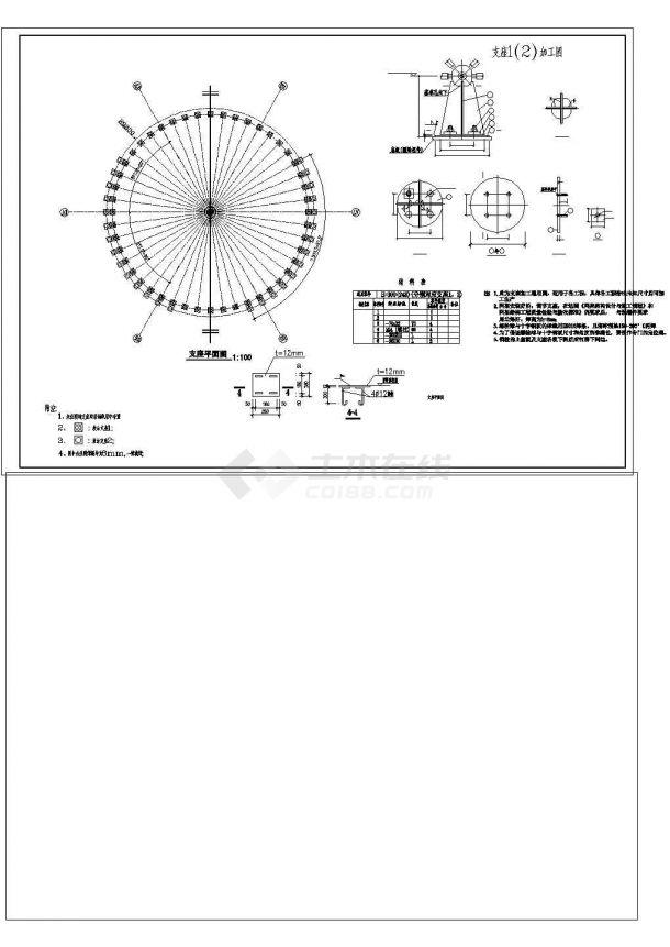某20米双层建筑网壳结构设计施工CAD图纸-图二