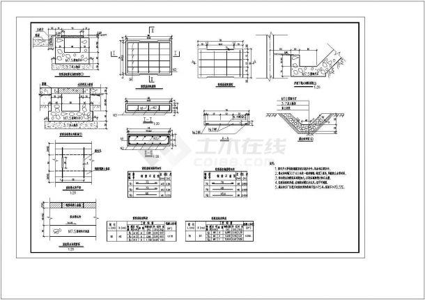 轻型、重型盖板排水沟结构设计施工图-图一