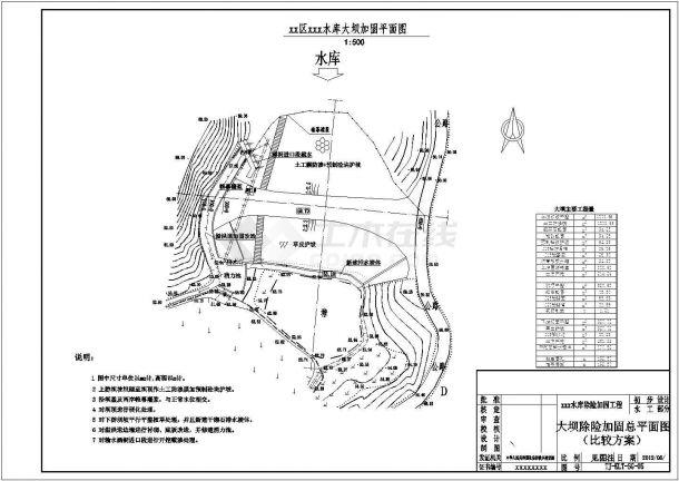 某地区大型水库除险工程设计施工CAD图纸-图二