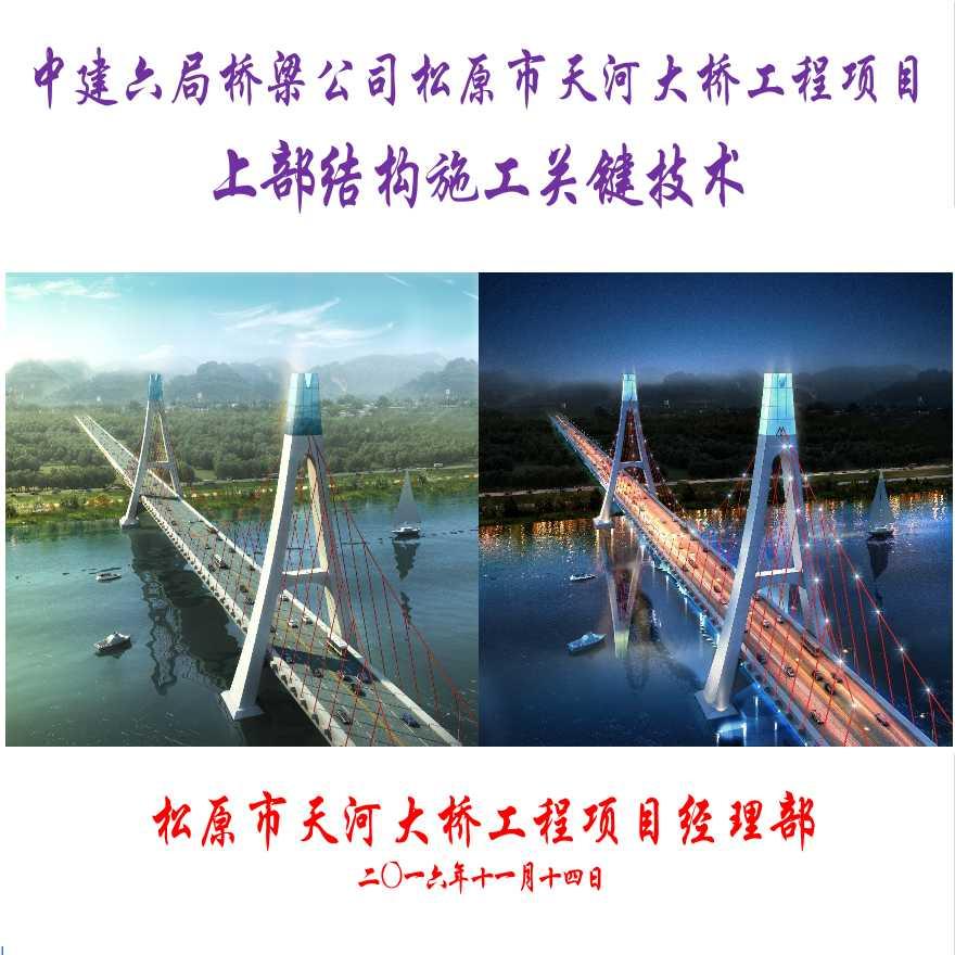 松原市天河大桥工程上部结构施工关键技术-图一