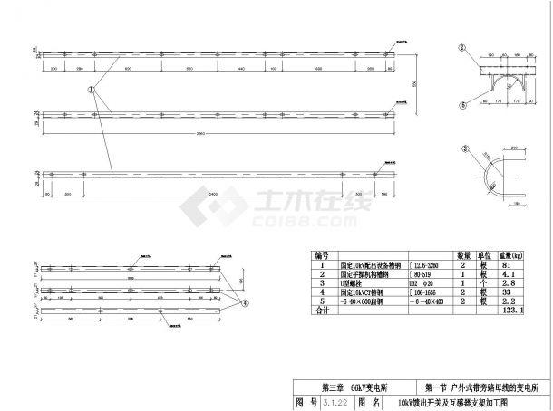 66KV变电站设计施工图纸-图二