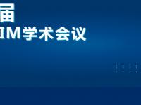 第七届全国BIM学术会议通知
