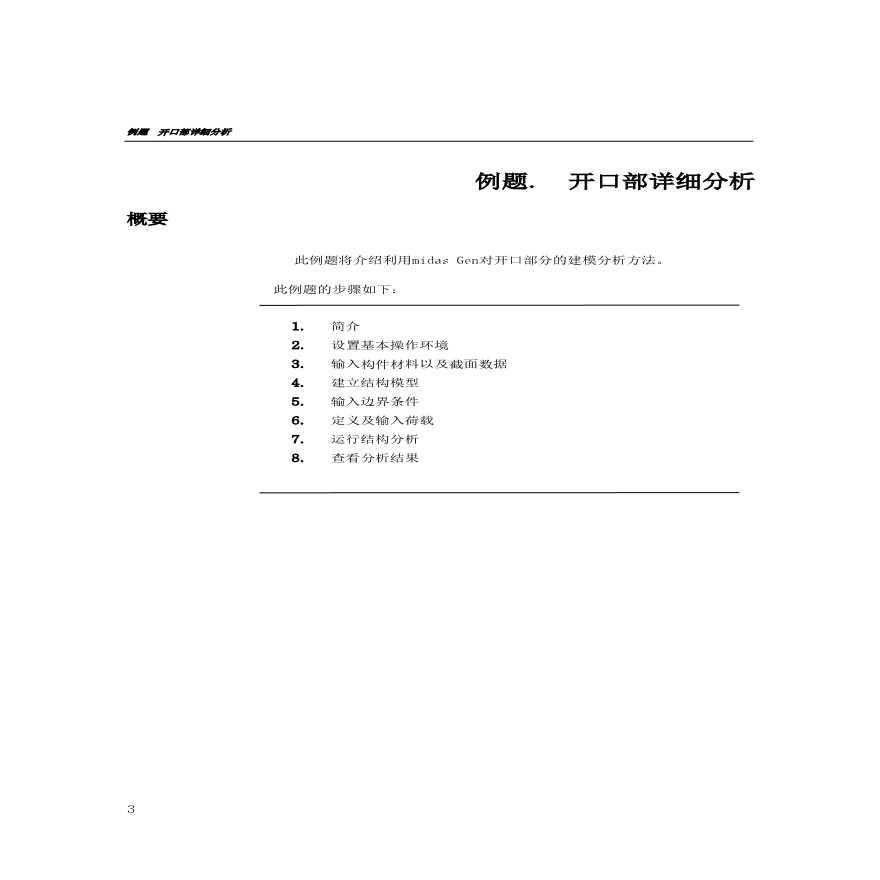 midas开口节点细部分析.pdf-图二