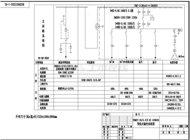 某箱变工程设计施工图纸-图一
