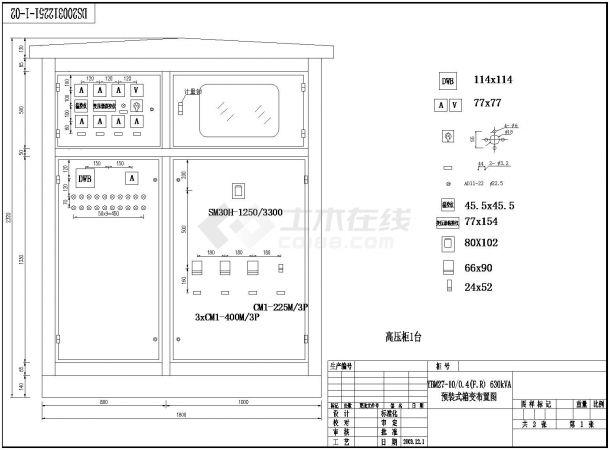 某箱变工程设计施工图纸-图二