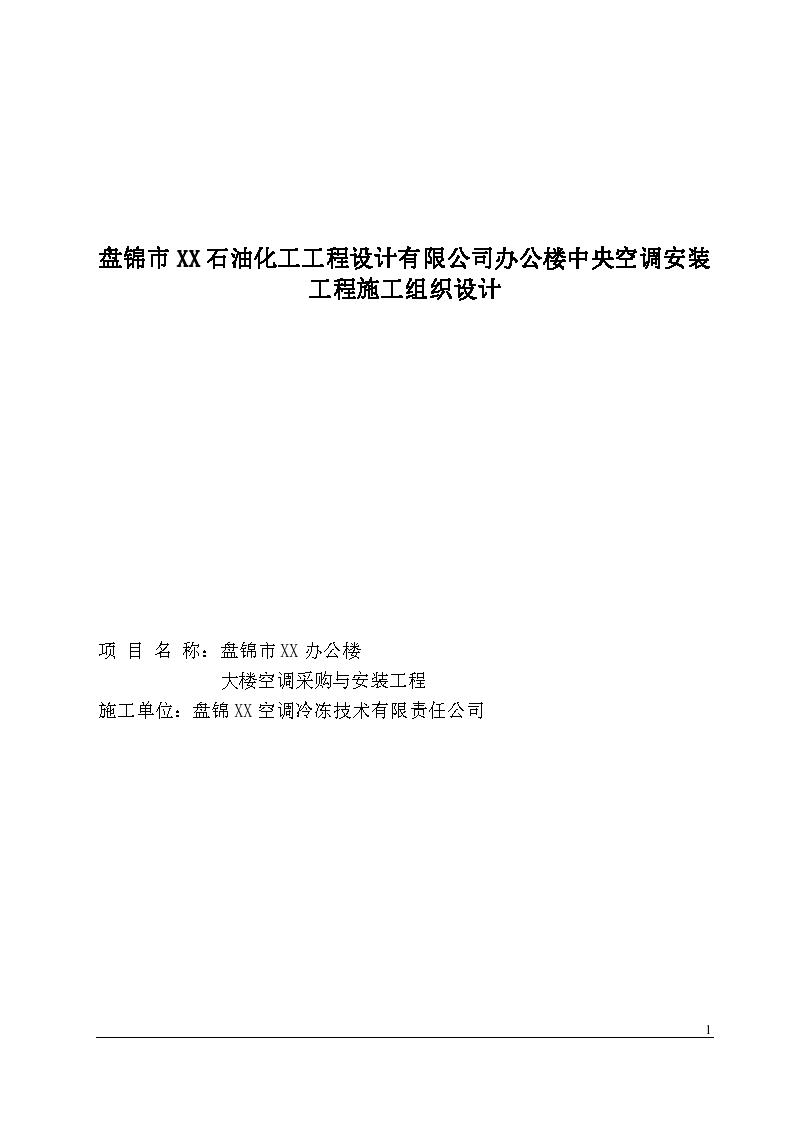 盘锦市某石油化工工程设计有限公司办公楼中央空调安装工程施工组织设计-图一