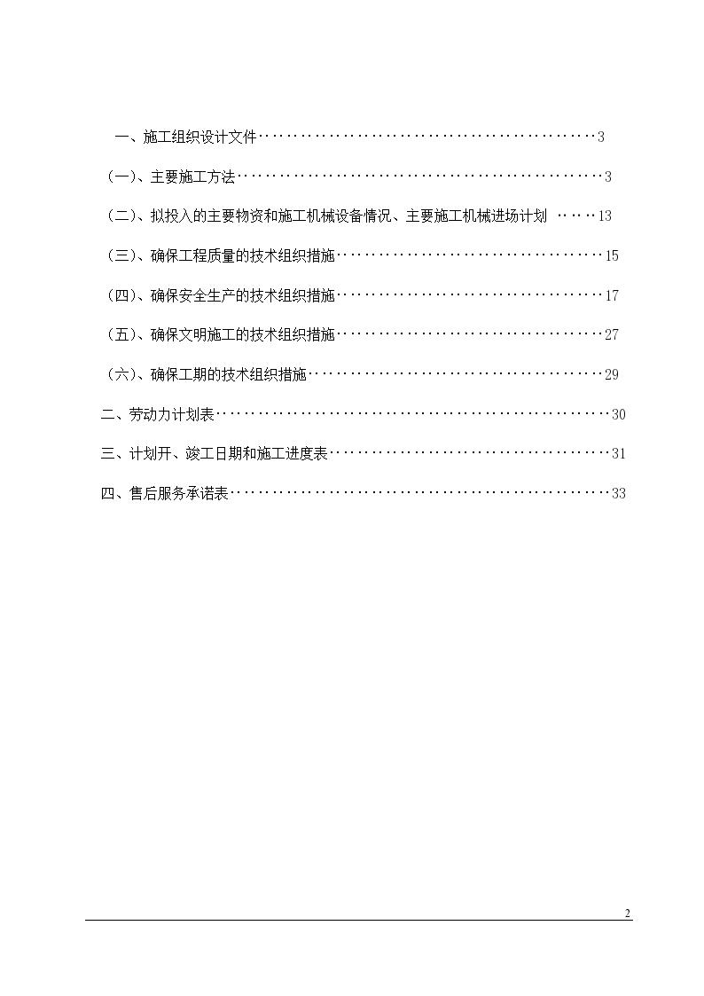 盘锦市某石油化工工程设计有限公司办公楼中央空调安装工程施工组织设计-图二