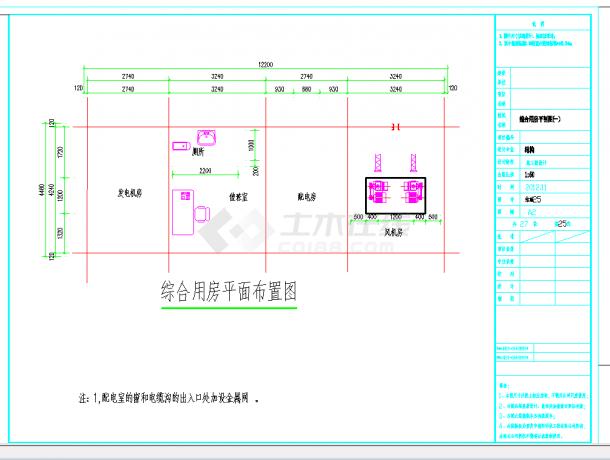 某地污水处理厂综合用房施工图CAD图纸-图一