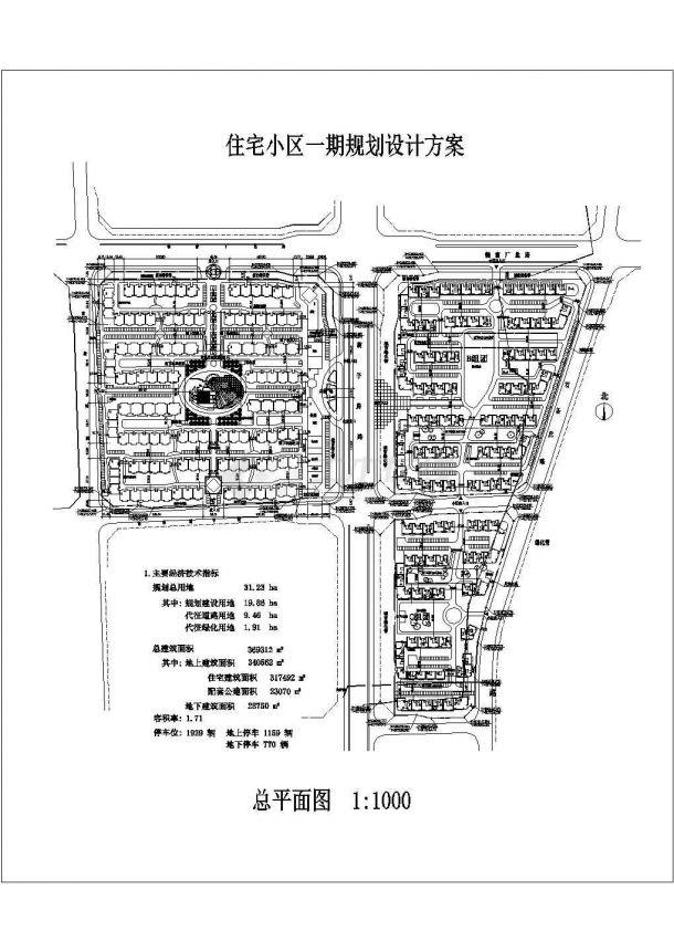 朝阳住宅小区一期规划设计全套施工cad图-图一