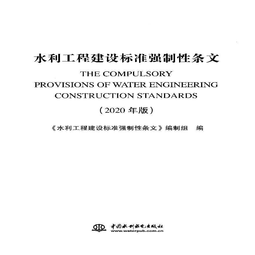 水利工程强制性条文2020-图一