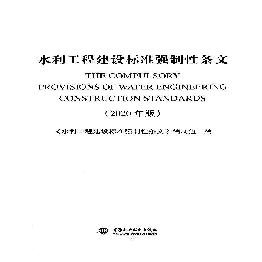 水利工程强制性条文2020-图二