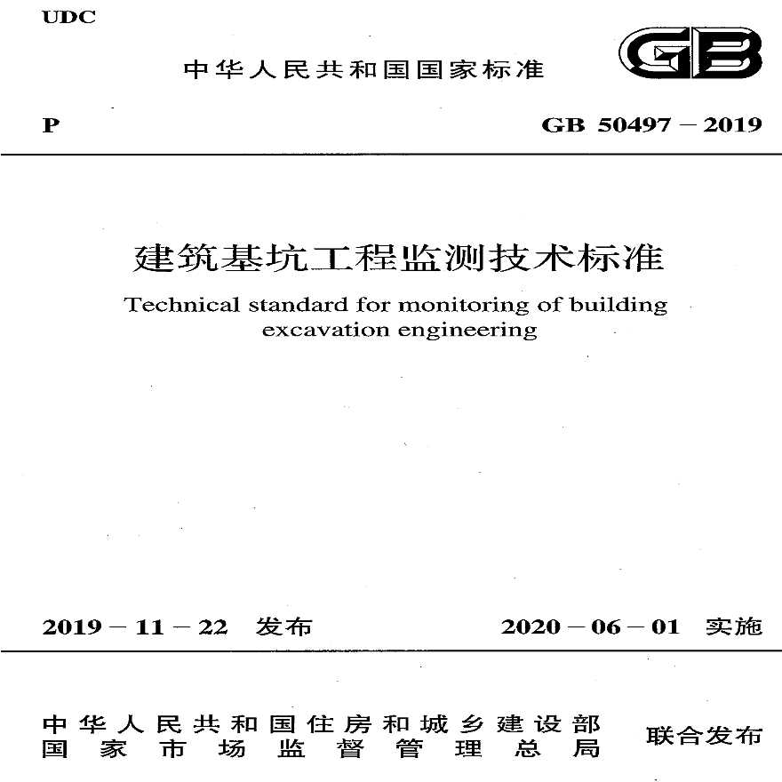 建筑基坑工程监测技术标准2019-图一