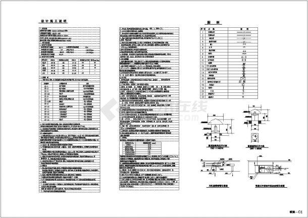 浙江省绍兴市某影院空调系统cad设计图纸-图二