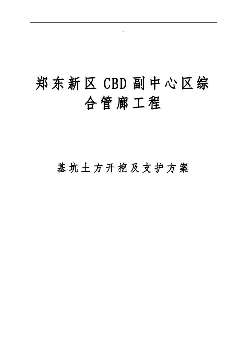 郑东新区CBD副中心综合管廊工程基坑开挖及支护工程专项施工方案-图一