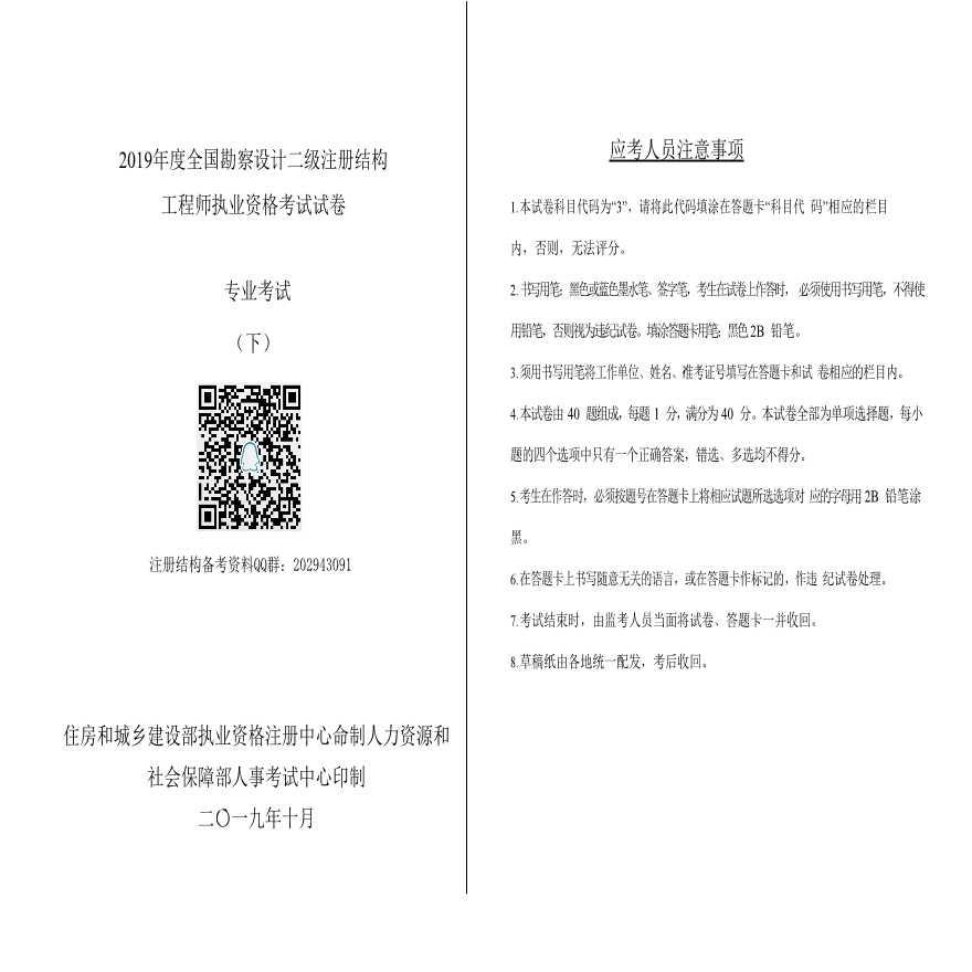 2019二级注册结构工程师真题-图一