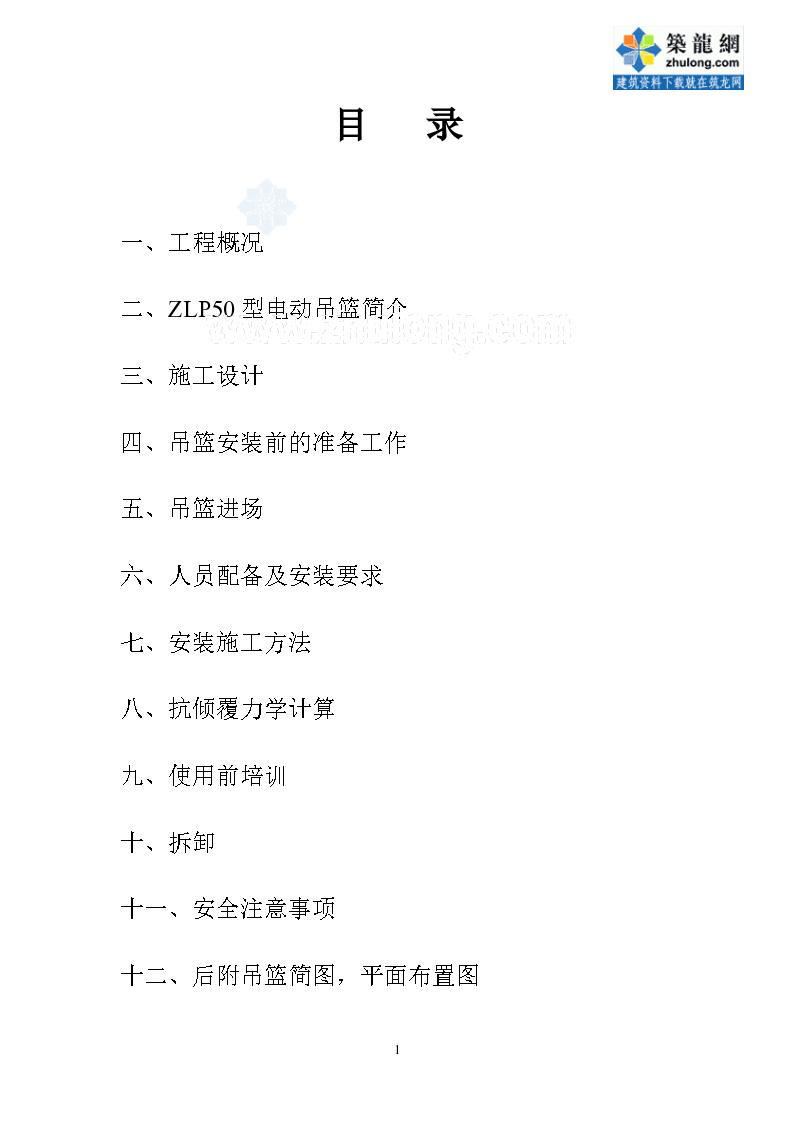 北京某商住楼工程外用吊篮施工方案-图一