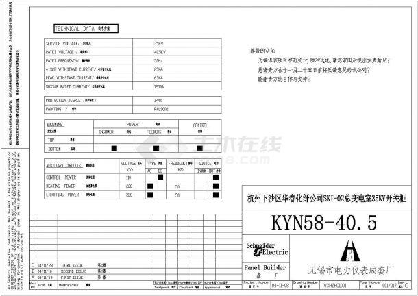 电气设计_某地区总变电室35KV开关柜CAD图-图一