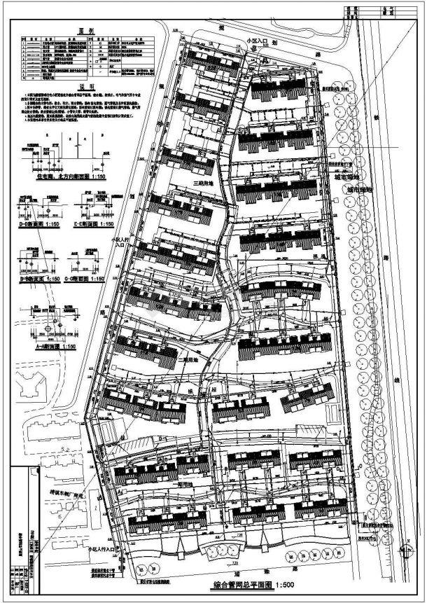某住宅小区室外管线综合设计cad图纸-图二
