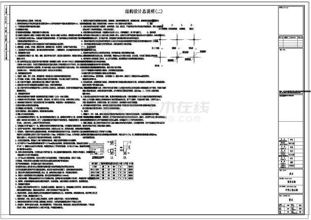 [节点详图]某钢框架结构设计说明-图二