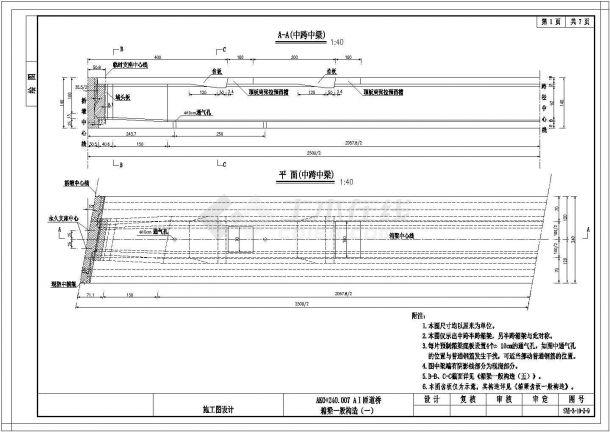 [湖北]4x25m预应力混凝土先简支后连续箱梁桥施工图86张(桥面全宽15.5m)-图一