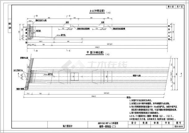[湖北]4x25m预应力混凝土先简支后连续箱梁桥施工图86张(桥面全宽15.5m)-图二