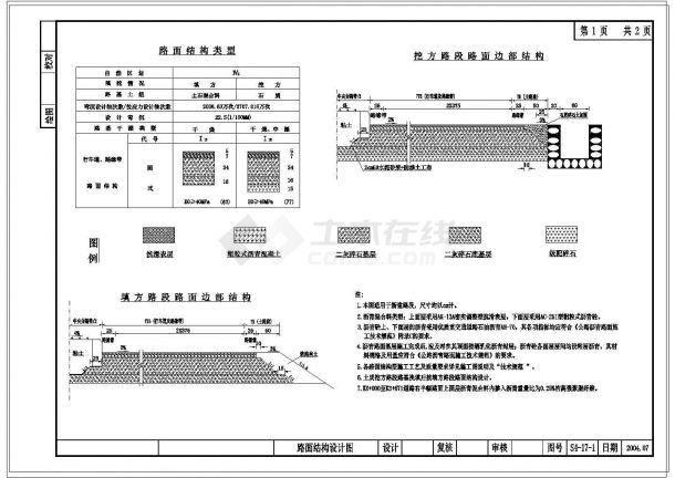 [浙江]省道路面结构设计方案图-图二