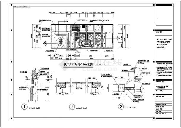 某地高档商务酒店室内装修设计施工图-图二