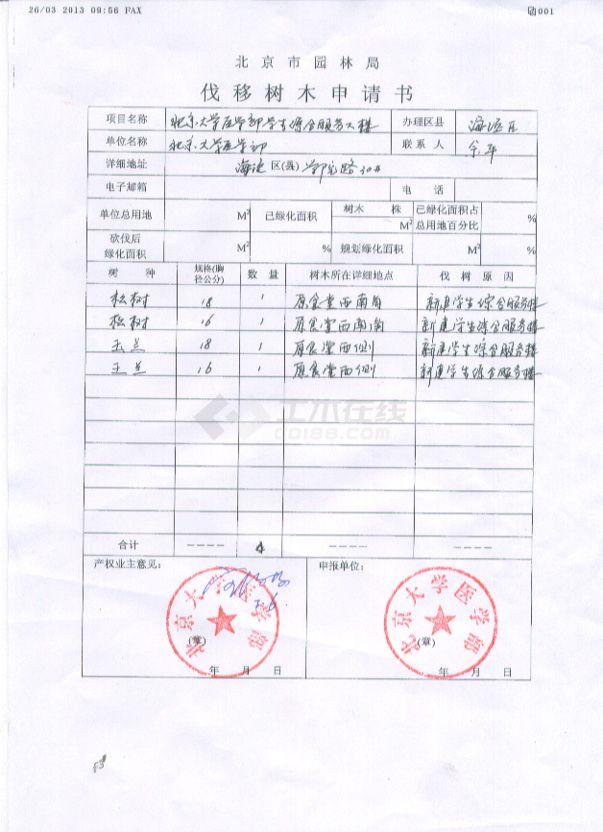[毕业设计][北京]某大学医学部学生综合楼项目设计说明(加园林平面及概算及配套效果图)-图一