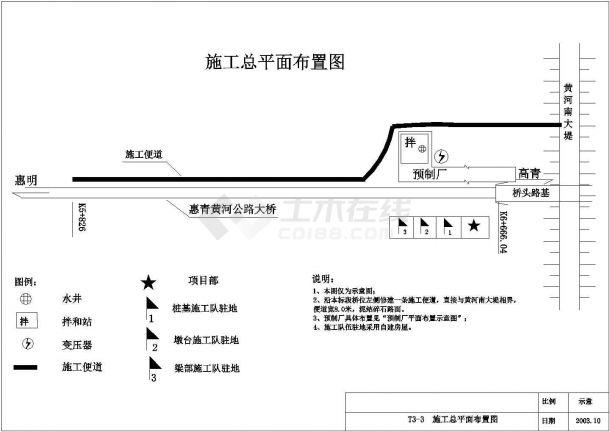 庆淄路某黄河公路大桥某合同段东岸引桥工程施工组织设计-图一