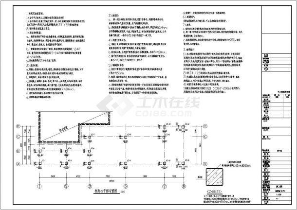某工程项目局部框架柱加固结构施工图-图一