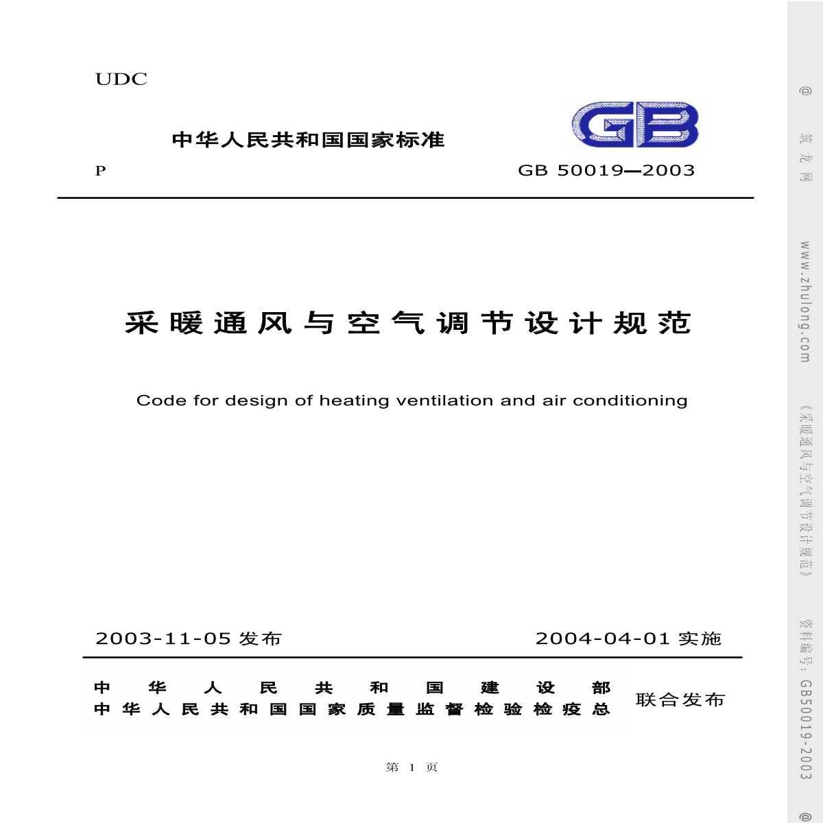 GB50019-2003采暖通风与空气调节设计规范-图一