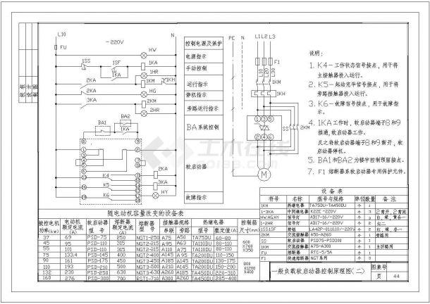 常用各种电机电气控制原理图设计大全-图二