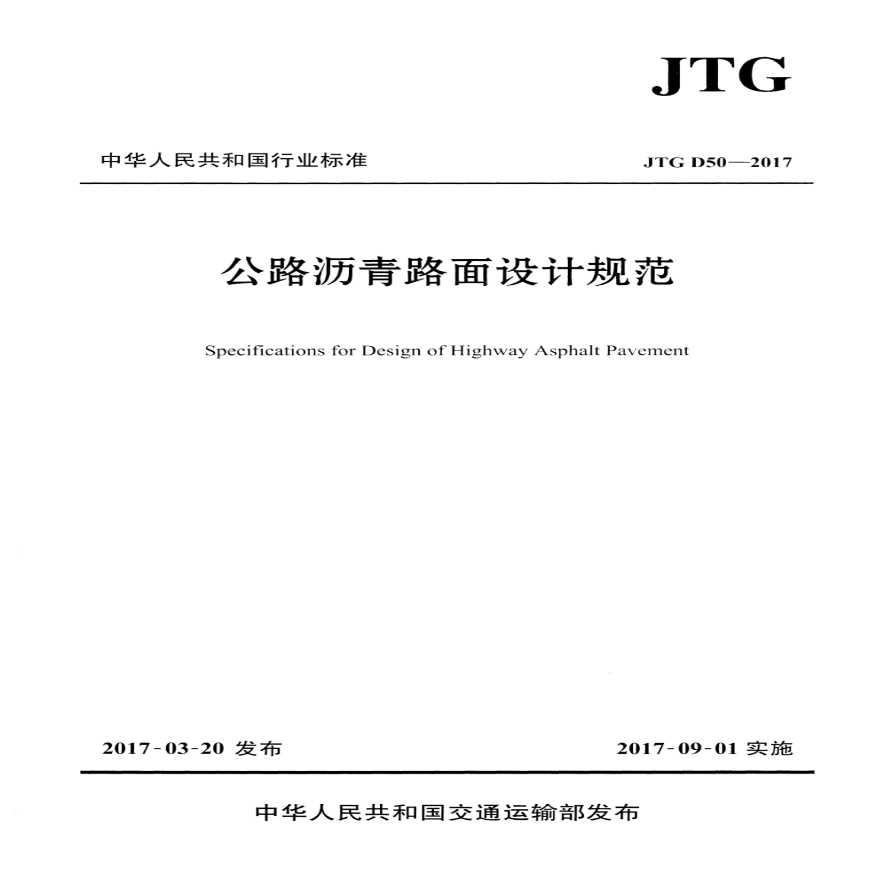 JTG D50-2017公路沥青路面设计规范-图一