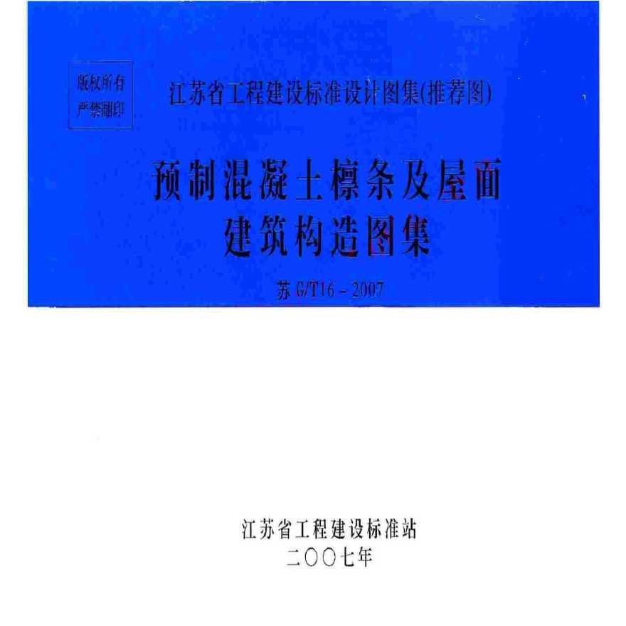 苏G/T16-2007 预制混凝土檩条及屋面建筑构造图集-图一