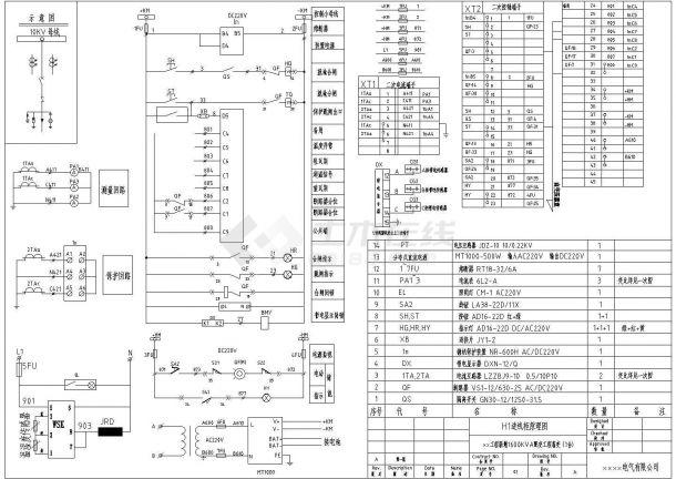 1600KVA配电工程箱变系统图和原理图-图一
