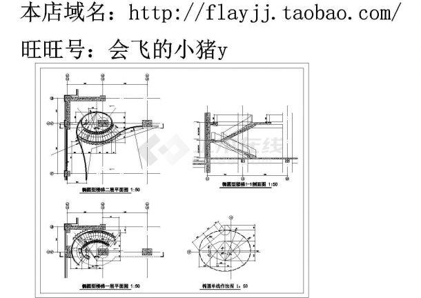 椭圆型楼梯设计图-图一