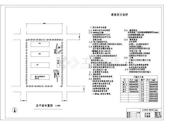 5443平米五层框架办公楼建筑施工cad图纸-图一