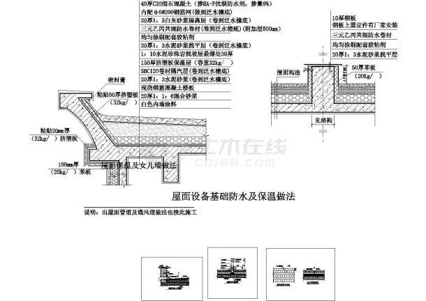 11平屋面构造建筑施工cad图纸-图一