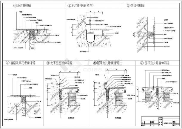 伸缩缝节大样建筑施工cad图,共七张-图一