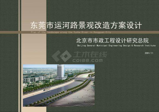 [东莞]某河道周边环境改造设计方案-图一