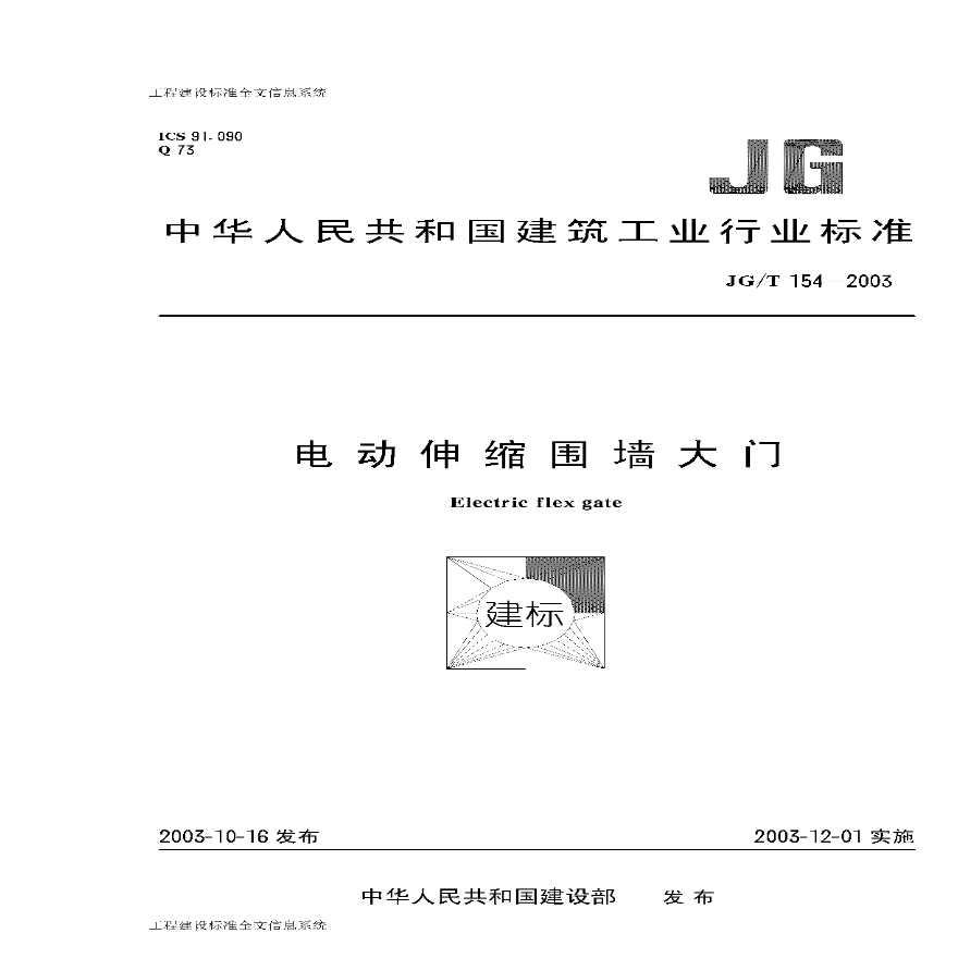 JG/T154-2003电动伸缩围墙大门-图一