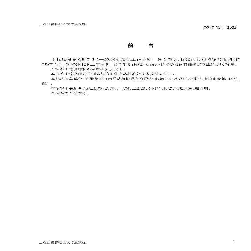JG/T154-2003电动伸缩围墙大门-图二