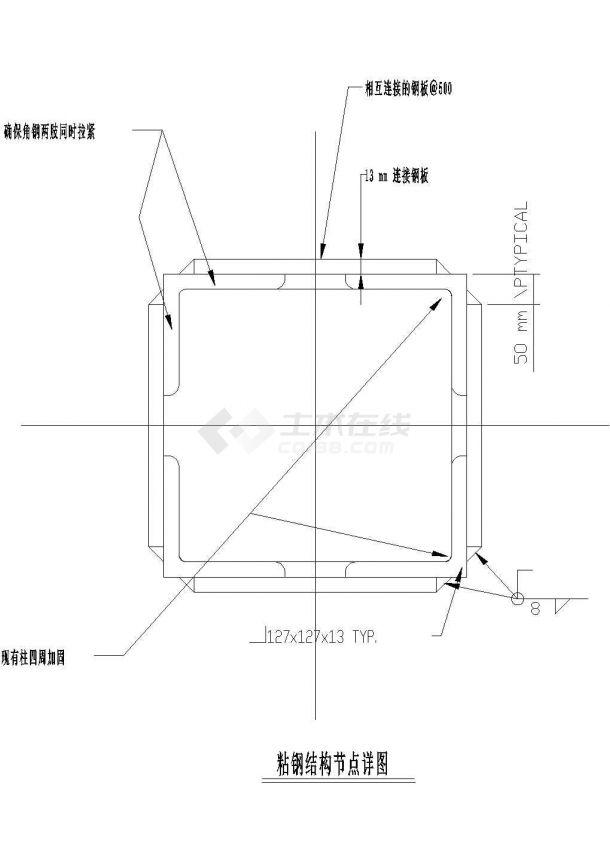 粘钢结构节点详图-图一