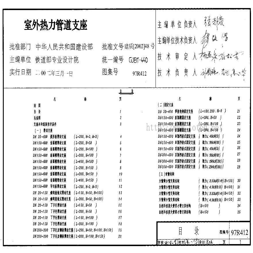 97R412 室外热力管道支座-图一