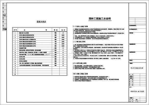 福建晋江河口湿地江滨公园园林施工CAD图-图一