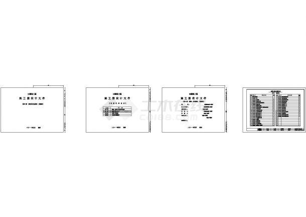 某市政隧道工程设计cad全套电气施工图纸(含变配电、消防工程)-图一