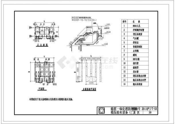 一体式屋顶消防水箱详图-图二