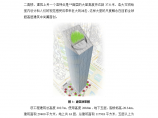 广州某超高层第二高楼)建筑钢结构工程施工方案图片1