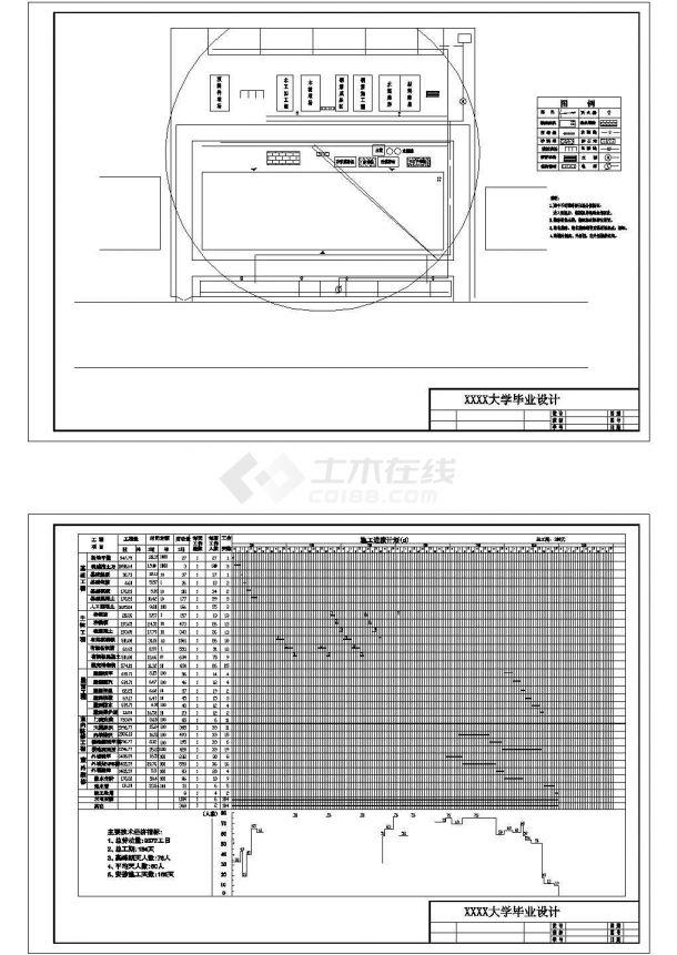 某四层办公楼设计图(建筑结构CAD图纸、结构计算书、施工组织、施工进度计划表、施工平面图等)-图二