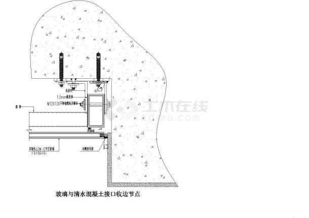 玻璃与清水混凝土接口收边节点CAD图-图一